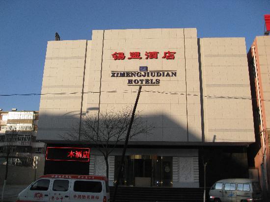 Ximeng Hotel: 酒店外观