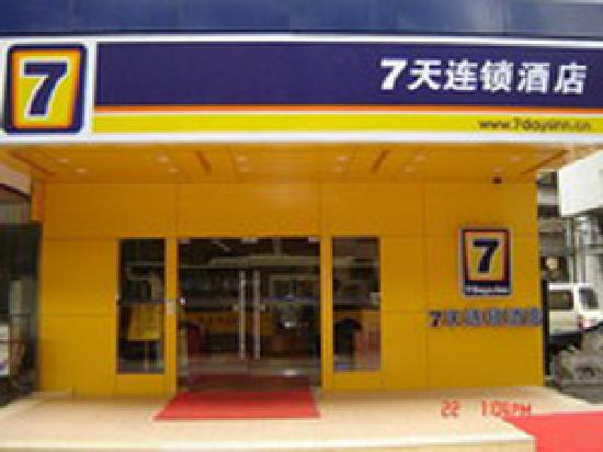 7 Days Inn (Guangzhou Shahe): 酒店门口