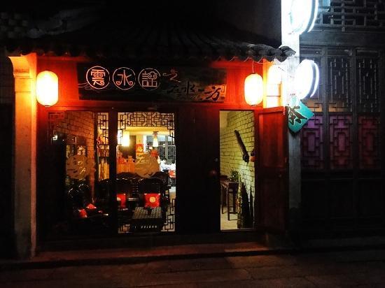 Yunshuiyao Hostel: 客栈的夜景