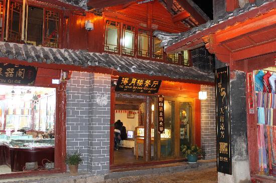 Mu's Hostel : 这家就是他们的得月楼餐厅。