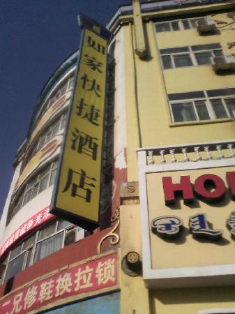 Home Inn (Hohhot Dazhaoshi)