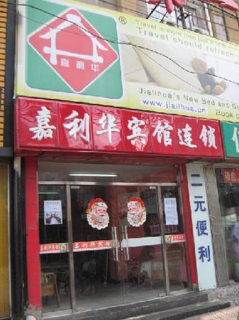 Jialihua Guest House (Beijing Dingfuzhuang): 外景