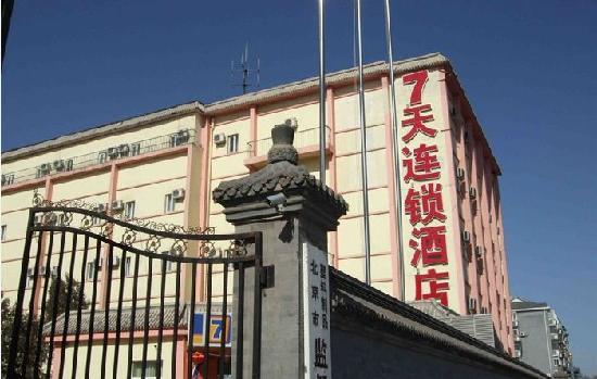 James Joyce Coffetel Beijing Gulou: 7天鼓楼大街 外