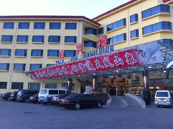 Fengshan Hotspring: 迎宾楼