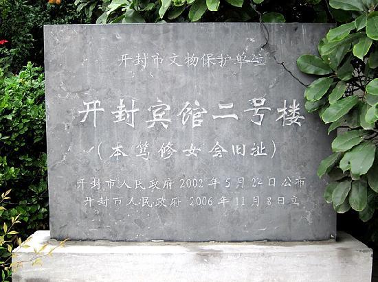 Kaifeng Hotel : 有很多故事的地方