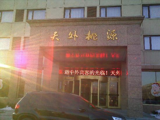 Tianwai Taoyuan Hotel