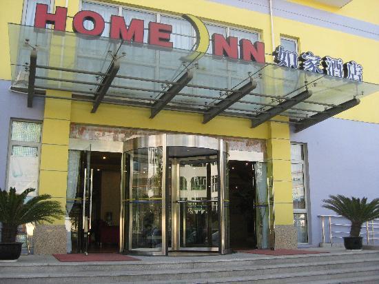Home Inn (Shanghai Pudong South Road Shibo): 门口