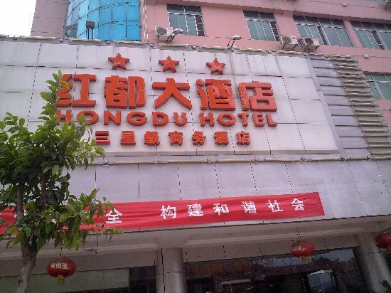 Hongdu Hotel