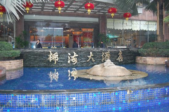 Hainan Ye Hai Hotel : 酒店正门