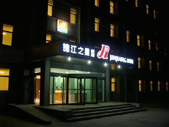 Jinjiang Inn (Xi'an Jianguomen): 夜色中