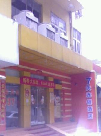 7 Days Inn (Changsha Pedestrian Street) : 门口