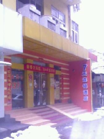 7 Days Inn (Changsha Pedestrian Street) : 还是门口