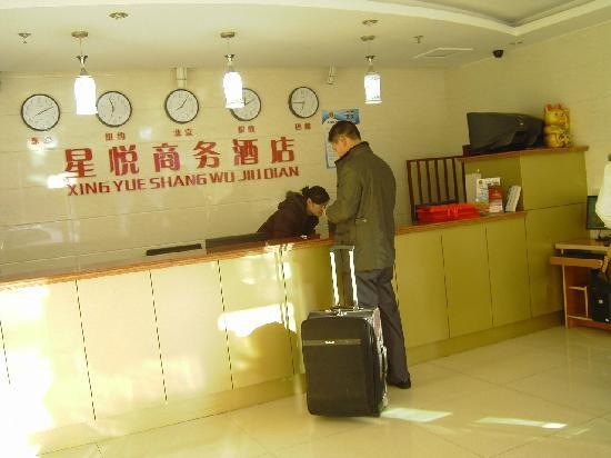 Super 8 Shanghai Pudong Airport Chenyanglu: 大堂