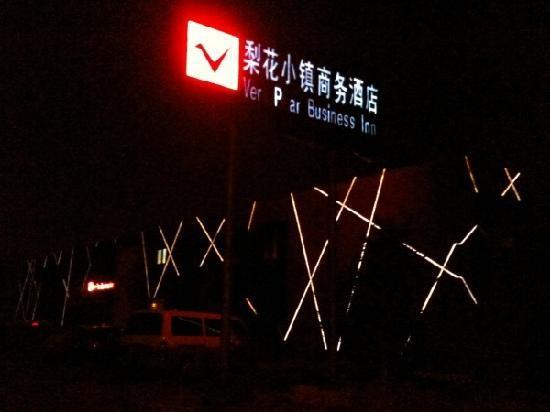Lihua Town Business Hotel: 夜景(我觉得很可爱呢)