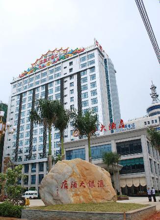 Huiyin Hotel: 汇银大酒店