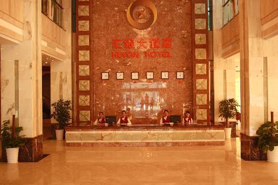 Huiyin Hotel: 汇银大酒店大堂