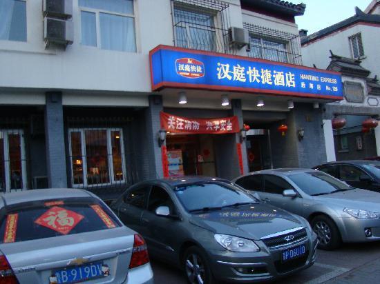 Hanting Express (Beijing Houhai): 酒店门头