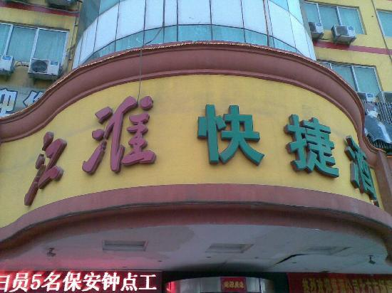 Jianghuai Express Hotel (Fuyang East Station): 酒店门口