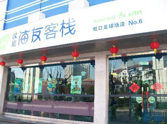 Hanting Hi Inn Shanghai Hongkou Soccer Stadium