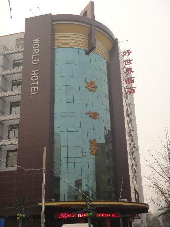 Home Inn Baoji Wenhua Road Kaiyuan Square: DSC01469