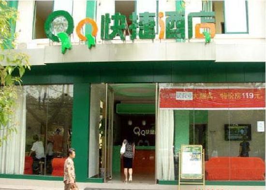 QQ Hotel Wuhu Huangshan Middle Road: 门脸