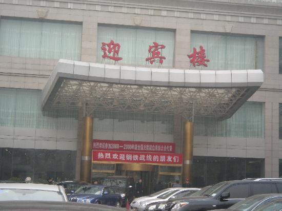 Guoyi Hotel : 迎宾楼