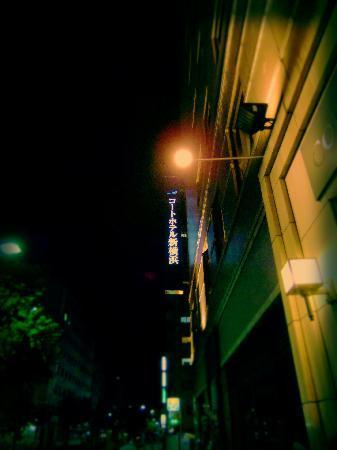 Court Hotel Shinyokohama : court hotel