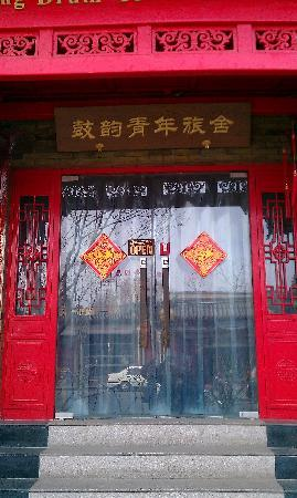 Beijing Drum Tower Youth Hostel : 正门