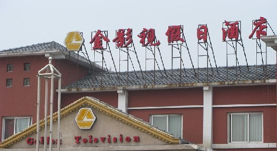 Yingshicheng Hotel: 酒店门口