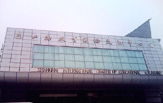 Shanghai International House for Education: 门口