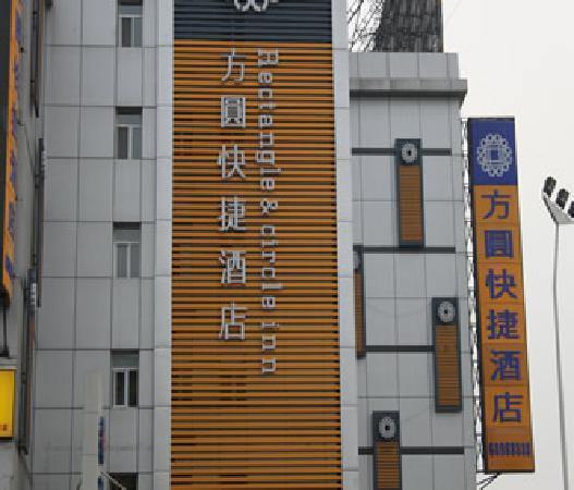 Fangyuan Express Hotel Zhengzhou Chengdong Road : 20110128023707