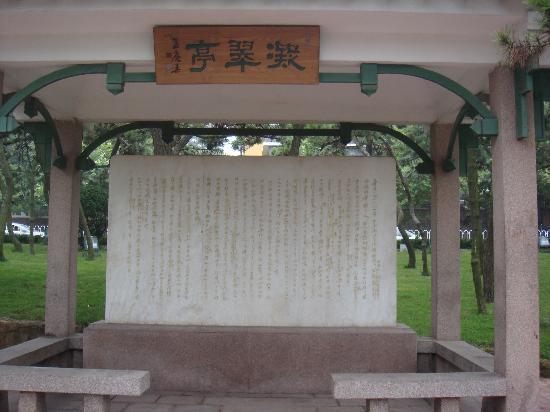 Qingdao Luxun Park