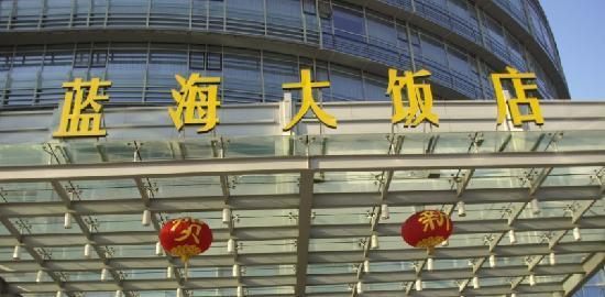 Qingdao Blue Horizon Hotel(Laoshan): 正门