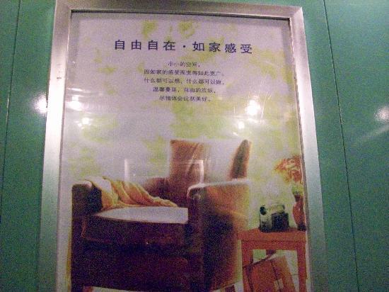 Home Inn (Changsha Pedestrain Street) : 100_1155