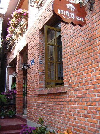 Sijiaolou Hostel: 房子外墙