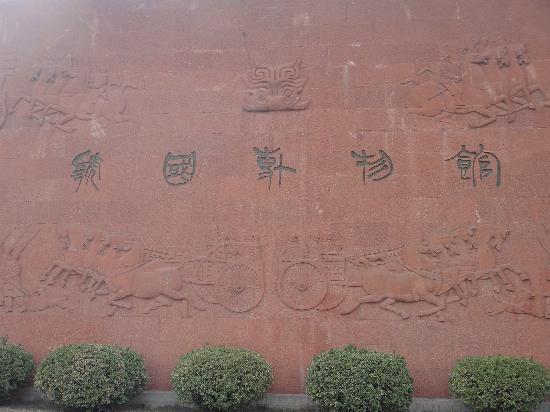 Guo State Museum: DSC01890