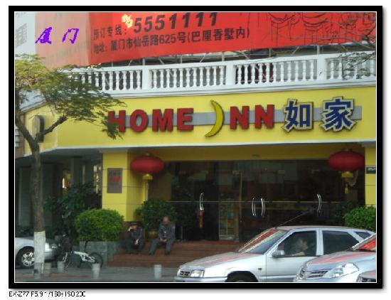 Home Inn (Xiamen Hu Bin South Road): CIMG2714
