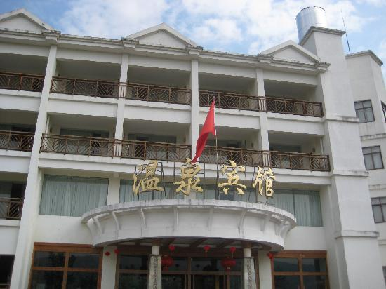 Banshan Hotspring Hotel: 酒店大门