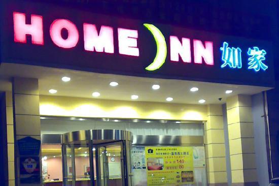 Home Inn Tianjin Binjiang Road: 酒店夜景