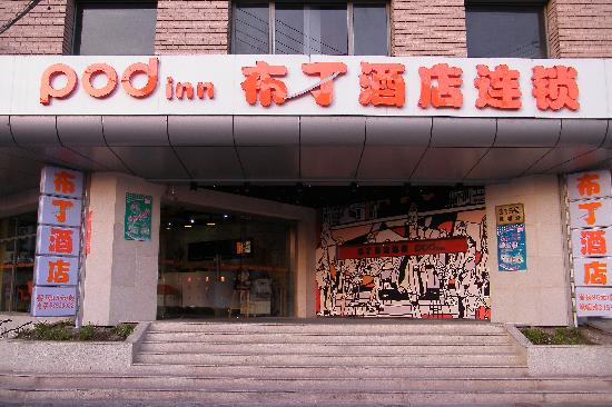 Pod Inn (Shanghai North Bund): 酒店正门