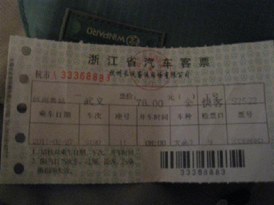 Wuyi Onsen Resort: 车票