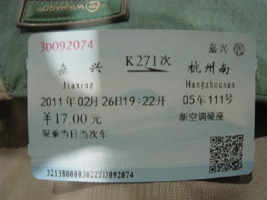Wuyi Onsen Resort: 车票1