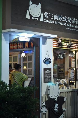 Xiamen, Chine : 鼓浪屿8