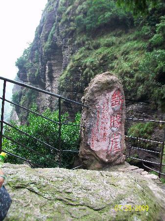 South Yandang Mountain: 断肠崖