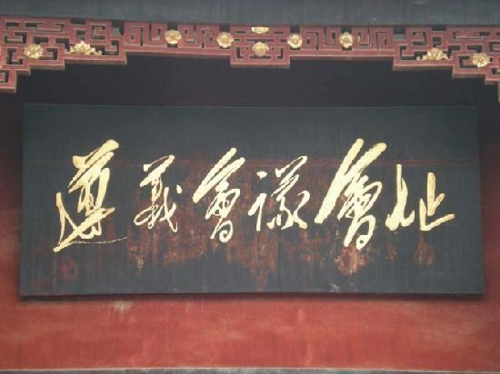 Zunyi, จีน: 遵义会议匾额