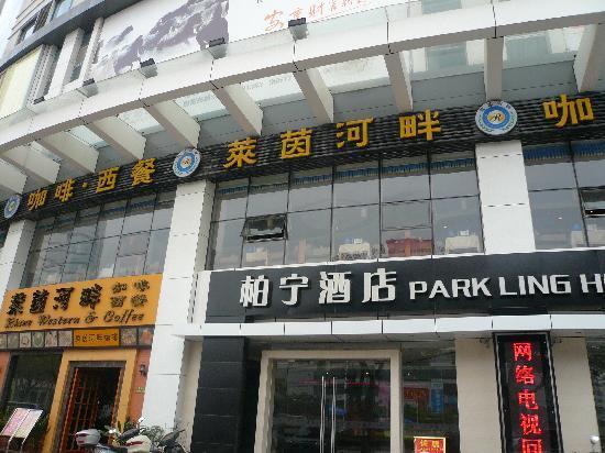 Boning Hotel (Jiangmen Wanyuan)