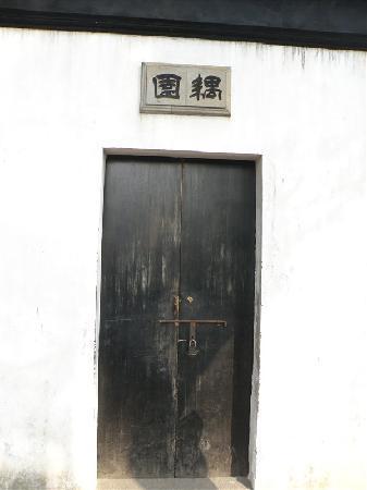 Klassische Gärten von Suzhou: 尤为喜欢这个门