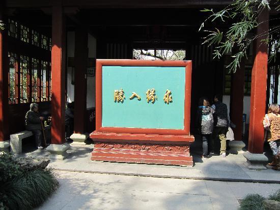 杭州黄龙洞圆缘民俗园