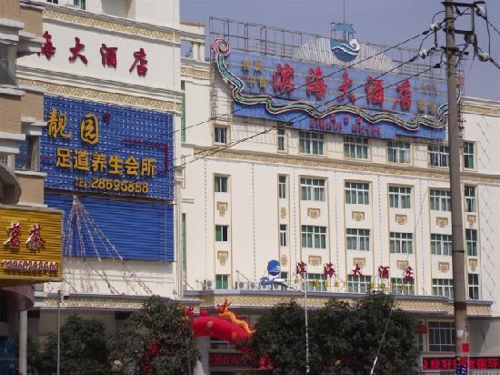 Binhai Hotel