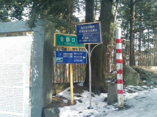 Foto de Lushan Point Set Platform